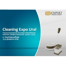 АРОТЕРРА приняла участие в выставке Cleaning Expo Ural 2017 Екатеринбург