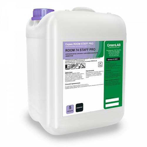 74 STAFF PRO, 5л нейтрализатор запахов с дезинфицирующим эффектом