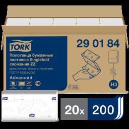 Полотенца бумажные листовые Tork Advanced 290184 H3 ZZ-сложения 2-слойные 20 пачек по 200 листов